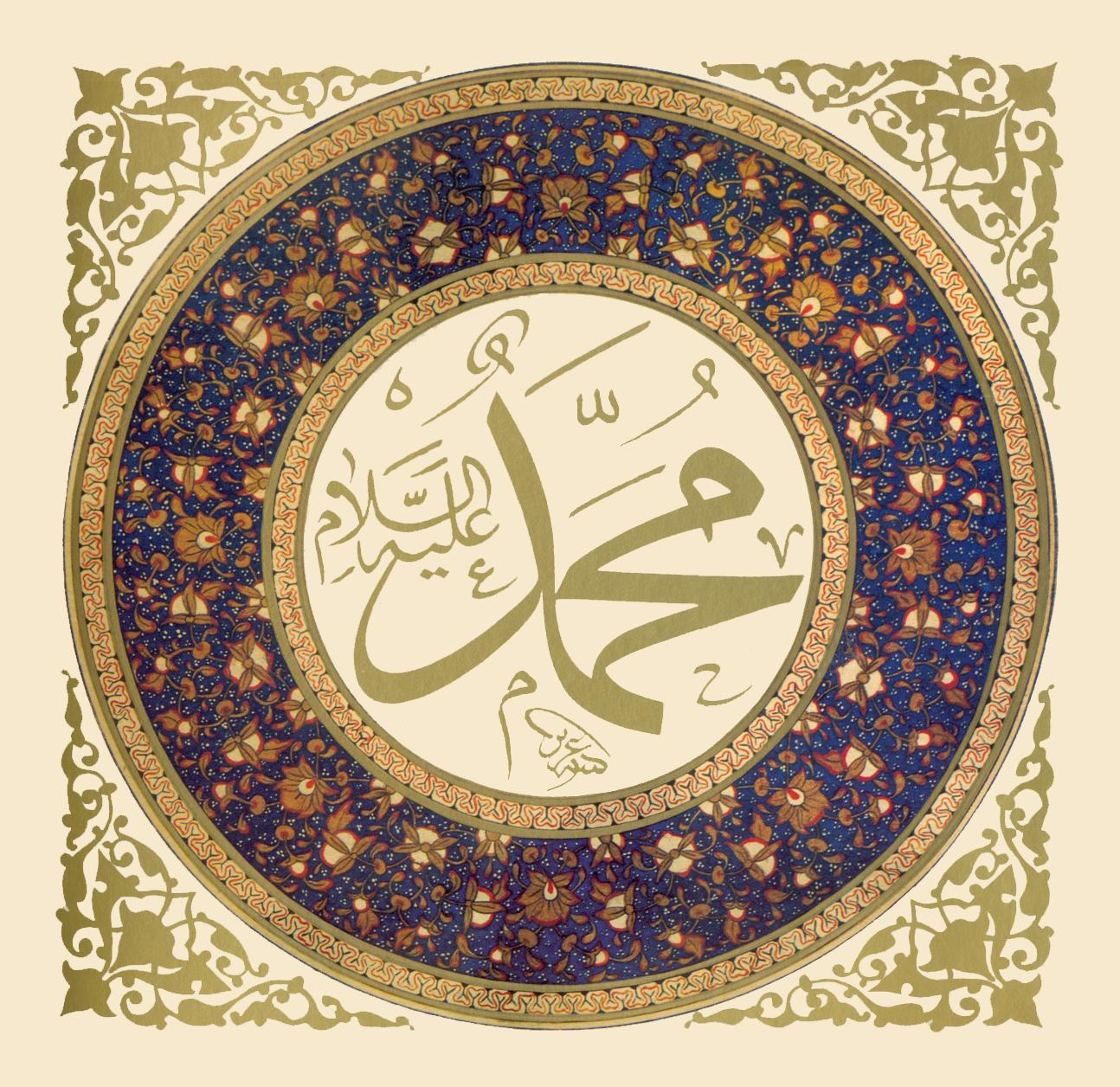 Muhammad, Messenger of God (pbuH&Hd)